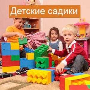 Детские сады Мичуринска