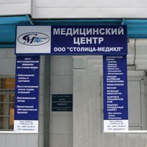 Медицинские центры Мичуринска