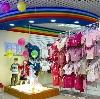 Детские магазины в Мичуринске