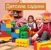 Детские сады в Мичуринске