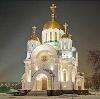 Религиозные учреждения в Мичуринске