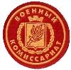 Военкоматы, комиссариаты в Мичуринске