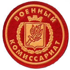 Военкоматы, комиссариаты Мичуринска